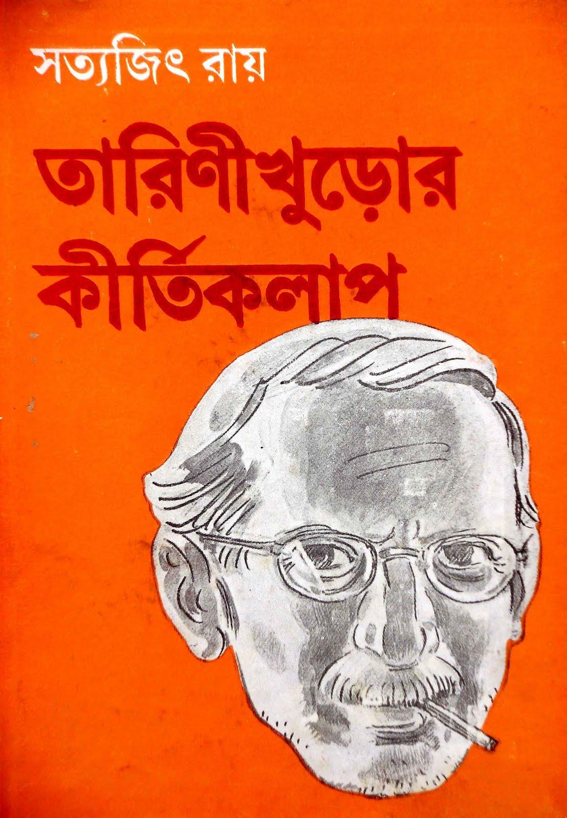 Satyajit ray story free download